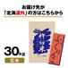 特別栽培米 北海道きなうすファーム ふっくりんこ 30kg(玄米)