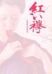 「紅い襷~富岡製糸場物語~」パンフレット