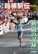 第91回(2015年)箱根駅伝総集号「熱闘の記録」