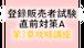【直前講座A:7月7日(日)】登録販売者試験対策