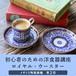 【動画+レジュメセット】第2回ロイヤルウースター 初心者のための洋食器講座〜イギリス陶磁器編〜