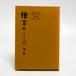 絶版本 180805-26『経営のこころ 第一集』/ 飯田 亮、田口 利八、川又 克二、有吉 義弥、砂野 仁