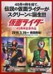 (1)仮面ライダー1号 仮面ライダー45周年記念作品超大作