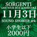 SORGENTI LIVE TOUR 2018 in SHIZUOKA @SOUND SHOWER ark(小学生以下)