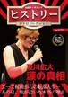 札幌オーギリングヒストリーDVD#02「及川広大、涙の真相」