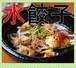 水餃子(8個) 鍋の具材に最適!!