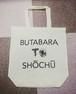 ひろしのもっとーとバッグ〜BUTABARA TO SHOCHU〜