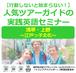 【行動しないと始まらない!】人気ツアーガイドの実践英語セミナー 浅草・上野 ~江戸っ子文化~