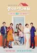 ☆韓国ドラマ☆《一緒に暮らしましょうか?》Blu-ray版 全50話 送料無料!