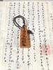 神代象形文字(福徳)お守り