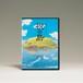 映画『祝の島』DVD