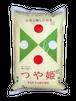 山形県産つや姫(白米/玄米 5㎏)