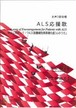K2405 A song of Encouragement for Patients with ALS(Female chorus  and Piano/K. KURIHARA /Full Score)