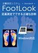 足裏バランス測定装置 フットルック(税込)PC含まず一式