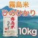 令和2年産 霧島米ヒノヒカリ 10kg ★送料無料!!(一部地域を除く)★