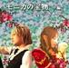 【CD】モニカの宝物-中編-