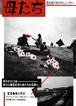 『母たち』DVD(東アジア反日武装戦線)