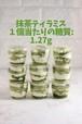 低糖質抹茶ティラミス・9個セット・Matcha Tiramisu /  9 cups