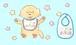 ベビービブ 赤ちゃんトリオ