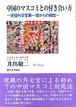 中国のマスコミとの付き合い方 ~現役外交官第一線からの報告~