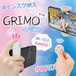 『GRIMO グリモ』 撮影 自撮り セルフィー 集合写真 インスタ映え シャッター スタンド リモコン グリップ iPhone スマホ用 メール便送料無料*
