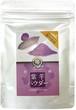 紫芋パウダー 60g【送料無料】