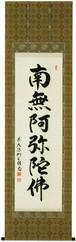 六字名号 橋本紹尚 尺五立 A009