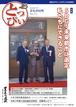 豊島の選択 とっぴぃ 文化の日号(2020.11月 第111号)