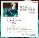 麻人楽音楽劇 音源集 03[夢]