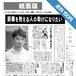 紙面版2018年10月号(第10号)特集『ひきこもり・ニートからの脱出』