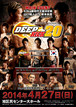 【DVD】DEEP☆KICK20