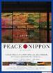 PEACE NIPPON ピース・ニッポン(4)