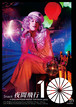 夜間飛行10周年記念LIVEポスター