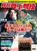月刊陸上競技2015年3月号