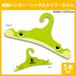 紙製ハンガー/シングルタイプ・カエル 5本セット