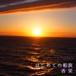 【買って応援B】「はじめての船旅」 MP3データ