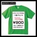 United Athle ユナイテッドアスレ 6.2オンス プレミアム Tシャツ (品番5942-01)