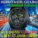 SEIKO×GIUGIARO 1000本限定モデル SCED059 定価¥35,000-(税別)新品