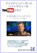 YouTubeビデオで学ぶ 日英対訳トランスクリプト~パトリシア・キング編~
