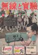 無線と実験 昭26年10月(38巻10号)実験容易なオンザエアーセット9種、RFつき2バンド・スーパーの製作と調整 他