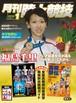 月刊陸上競技2010年1月号