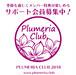 【一般会員】Plumeria Clubサポート会員の年会費(2018年)