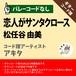 恋人がサンタクロース 松任谷由美 ギターコード譜 アキタ G20200185-A0048