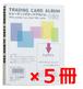テージー社製 トレーディングカードアルバム TC-2160-17