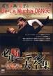 DVD青木康典・知子のデ・ラ・ムーチャ・ダンス / 必勝ルーティン大全集基礎理論&エクササイズ