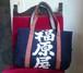 -FUKUHARAYA- ビンテージリメイク前掛けバッグ Japanese vintage Maekake bag