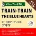 TRAIN-TRAIN TheBlueHearts ギターコード譜 アキタ  アキタ G20200012-A0048