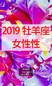 2019 牡羊座(3/21-4/19)【女性性エネルギー】