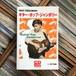 ギター・ポップ・ジャンボリー(MUSIC MAGAZINE 増刊)[中古本]