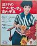 【昭和 かぎ編み本】流行のサマーセーターと室内手芸
